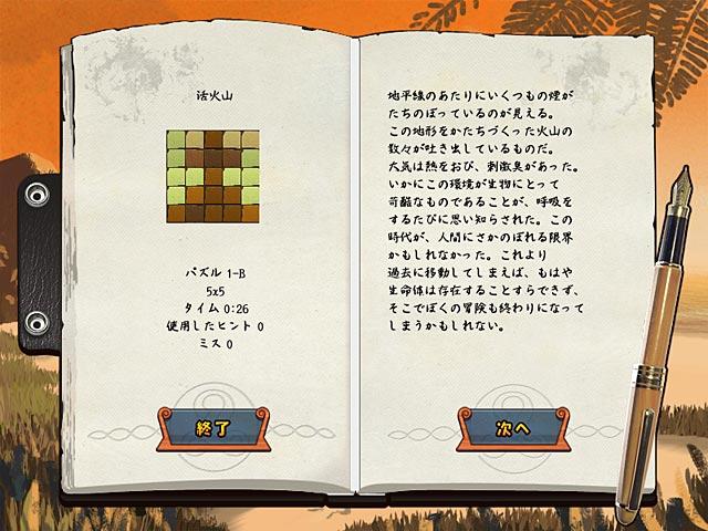 ワールドモザイク2 ゲームダウンロード