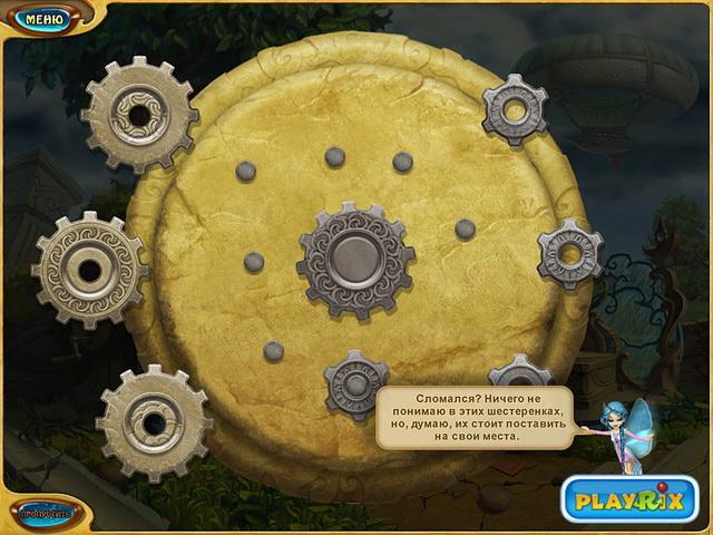 4 Элемента 2. Коллекционное издание картинка из игры 2