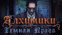 Лого Мини игры Алхимики. Темная Прага