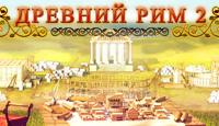 Лого Мини игры Древний Рим 2