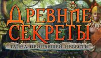 Лого Мини игры Древние секреты. Тайна пропавшей невесты