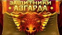 Лого Мини игры Защитники Азгарда