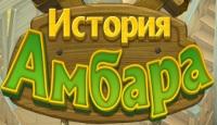 Лого Мини игры История амбара