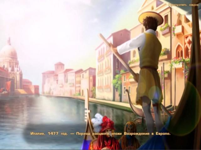 Зов Времен картинка из игры 4