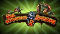 Лого Мини игры Как воспитать дракона 2
