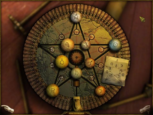 Эликсир бессмертия картинка из игры 5