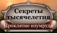 Лого Мини игры Секреты тысячелетия.Проклятье изумруда