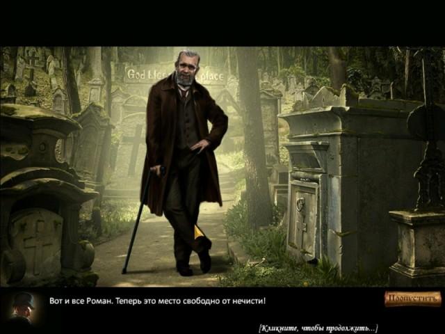 Экзорцист картинка из игры 2