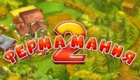 Лого Мини игры Ферма мания 2
