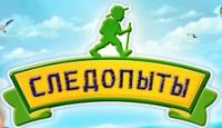 Лого Мини игры Следопыты