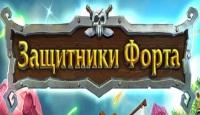 Лого Мини игры Защитники Форта