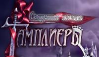 Лого Мини игры Священные легенды. Тамплиеры