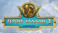 Лого Мини игры Герои Эллады 3. Афины