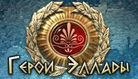 Лого Мини игры Герои Эллады