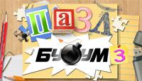Лого Мини игры Пазл Бум 3