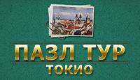 Лого Мини игры Пазл тур. Токио