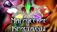 Лого Мини игры Магические Кристаллы