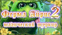 Лого Мини игры Ферма Айрис. Магический турнир