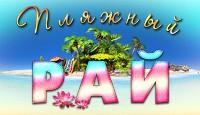 Лого Мини игры Пляжный Рай