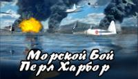 Лого Мини игры Морской бой. Пёрл-Харбор
