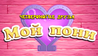 Лого Мини игры Мой Пони