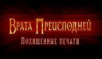 Лого Мини игры Врата Преисподней. Похищенные печати