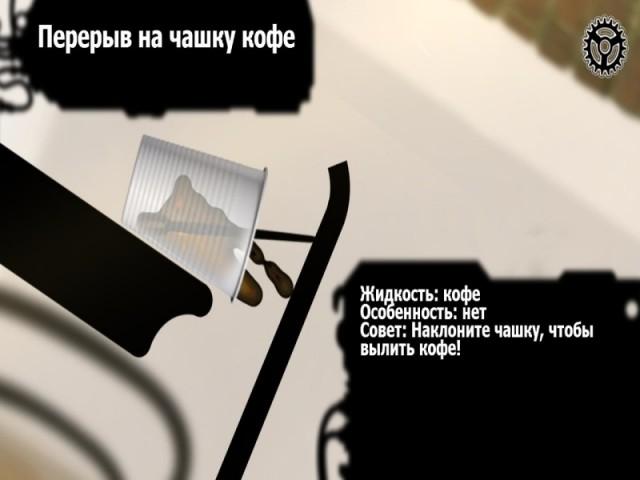 Puddle картинка из игры 2