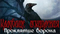 Лого Мини игры Кладбище искупления. Проклятие ворона