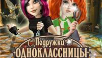 Лого Мини игры Подружки-одноклассницы. Тайна волшебного браслета