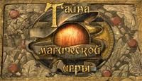Лого Мини игры Тайна магической игры