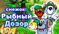 Лого Мини игры Снежок. Рыбный Дозор