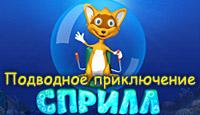 Лого Мини игры Сприлл. Подводное Приключение