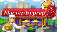 Лого Мини игры Мастер бургер 3