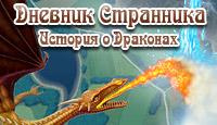 Лого Мини игры История о драконах