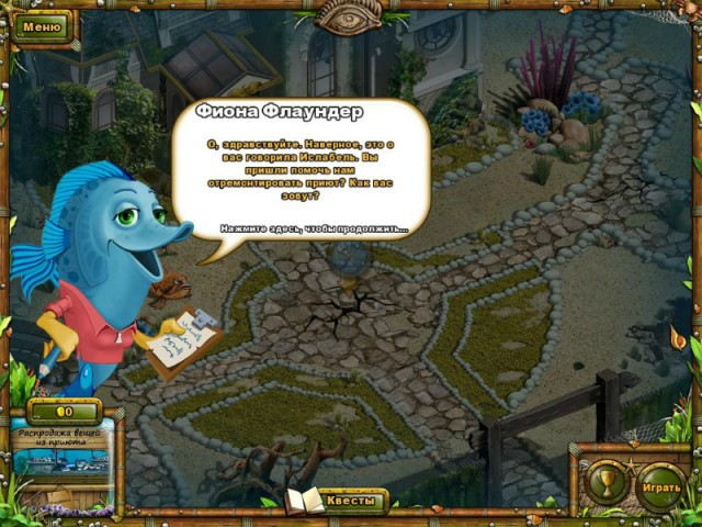 Сказки Лагуны. Сироты океана картинка из игры 2
