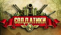 Лого Мини игры Солдатики 2