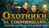 Лого Мини игры Охотники за сокровищами 2